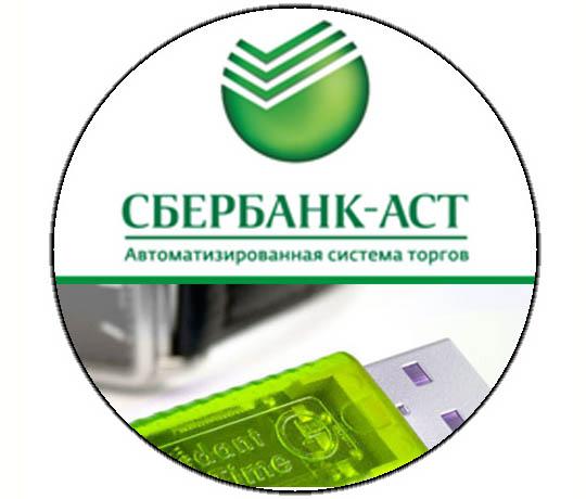 решение об одобрении сделки на площадке сбербанк аст образец ооо - фото 10