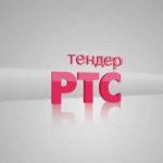 Подписание контракта на РТС тендер
