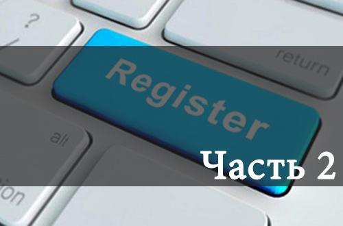 Завершение регистрации в ЕИС (Единой Информационной Системе)