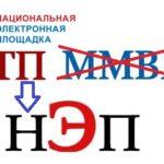 Участие в аукционе на ЭТП НЭП 44-ФЗ