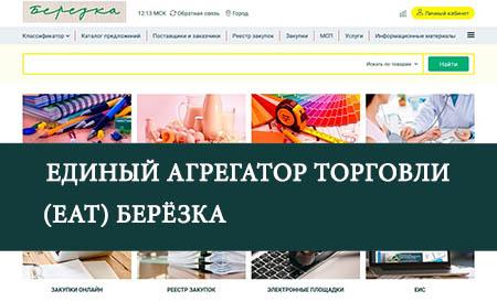 Подписание договора поставщиком на ЕАТ Берёзка