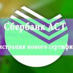 Регистрация нового сертификата на Сбербанк АСТ